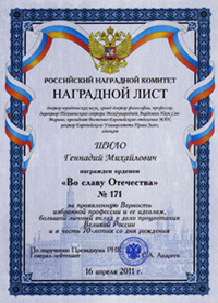 наградной лист к почетному званию тульской области материнская слава образец